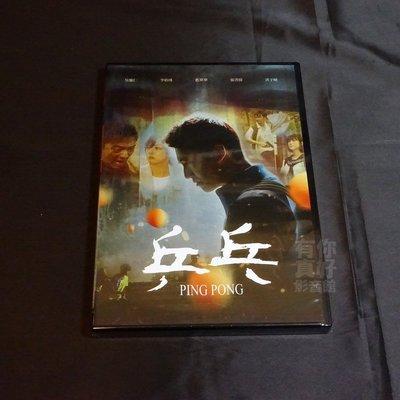 全新影片《乒乓》DVD 簡學彬 吳慷仁 李依瑾 藍葦華 張書偉 洪于晴