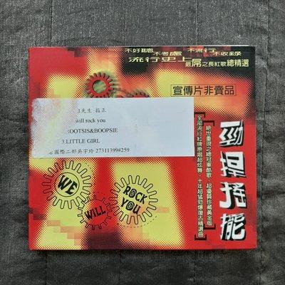 【裊裊影音】勁捍搖擺We will rock you原人原版原唱跨世紀超炫舞曲-滾石/魔岩1998年發行