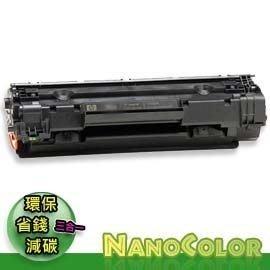 【彩印】台中市南區可自取 HP LJ P1102W P1102 1212nf CE285/CE285A 85A 環保匣