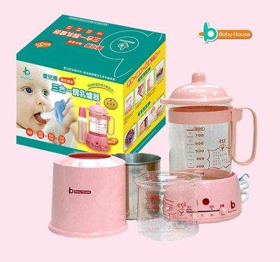 愛兒房 Baby House 三合一調乳爐器~調乳沖泡更方便~◎童心玩具1館◎