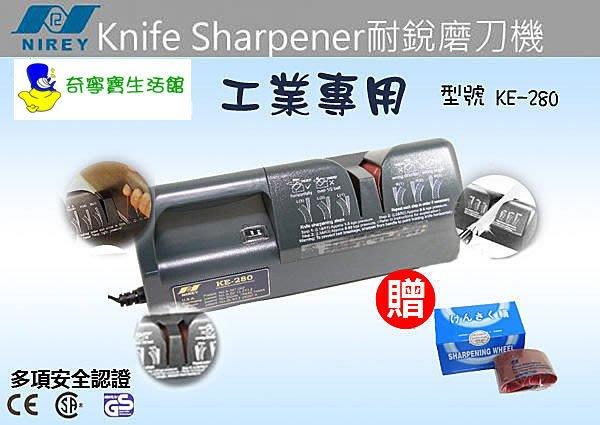 [奇寧寶雅虎館]110020-11 耐銳 工業用 電動 磨刀機 [砂輪]  / 鎢鋼 鑽石 磨刀器 磨刀石