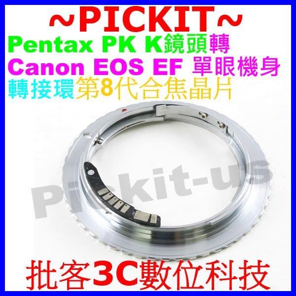 合焦晶片電子式無限遠對焦Pentax PK K鏡頭轉佳能Canon EOS EF單眼機身轉接環5D MARK 3 5DS