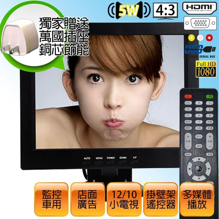 【柑仔舖】買一送五 12吋 電視 液晶電視 小電視 車用電視 迷你電視 內建音響 USB多媒體播放 廣告機監視器螢幕