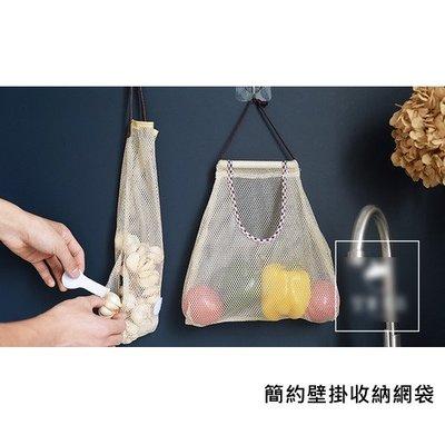 簡約壁掛收納網袋 家用廚房鏤空透氣雜物收納袋整理袋(A款)_☆優購好SoGood☆