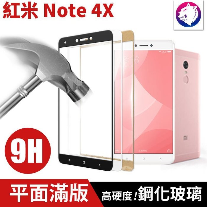 【快速出貨】 紅米 Note 4X 高硬度 9h 平面 滿版鋼化玻璃螢幕保護貼 玻璃貼 玻璃膜 note4X 保護貼