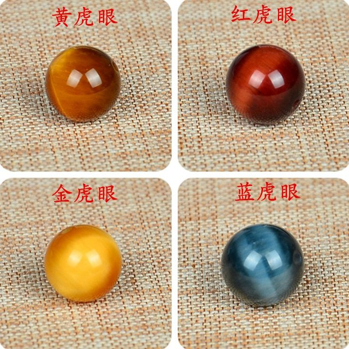 小花精品店-天然金紅藍黃虎眼散珠單顆半成品DIY手工串珠手鏈項鏈飾品配件斤