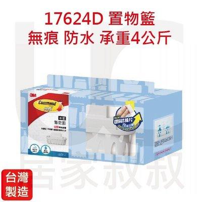 3M 17624D 置物籃  (附4片大型防水膠條) 浴室收納 防水 中型置物籃   17624 居家叔叔+