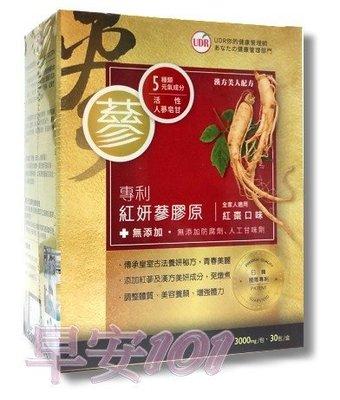 ╭*早安101 *╯【UDR】UDR韓國專利發酵紅蔘膠原【㊣↘329元】