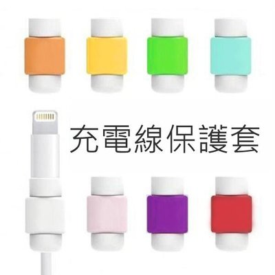 iphone 6 7 8 plus 4 5s 充電線救星 Lightning 傳輸線 保護套 防止電線斷裂 線套 不挑色