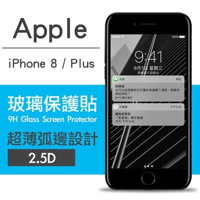 【Max魔力生活家】愛瘋Apple iPhone 8 / 8 Plus 9H鋼化玻璃保護貼 弧邊透明設計 0.26mm