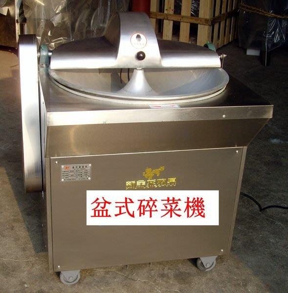 CP300型盆式菜餡機 帶安全保護