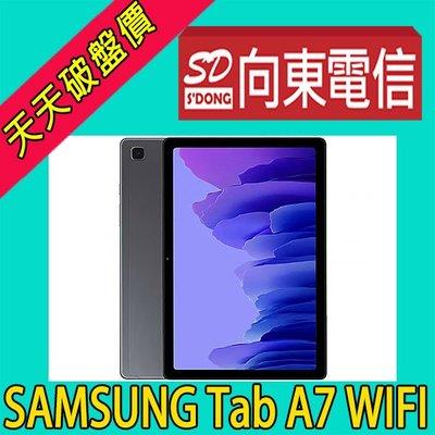 【向東-新北三重店】三星 tab A7 10.4吋 32G wifi 搭中華599(30)輕速吃到飽 1300元