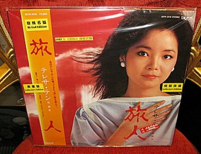 Teresa Teng 鄧麗君 1983 全新日本頭版黑膠 LP