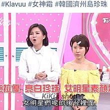 【現貨】韓國 KLAVUU 克拉優珍珠亮采女明星素顏霜 珍珠素顏霜  女人我最大 路雲