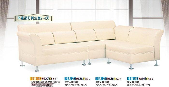【DH】商品貨號Q18-1商品名稱《8001》L型米白色厚皮面造型沙發組 。可拆賣。沉穩俐落精品。主要地區免運費