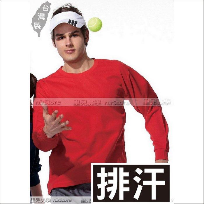 【17n53】男女圓領長袖T恤吸濕排汗紅素面台灣製造團體服制服團體制服衣服印刷刺繡字慢跑步馬拉松路跑健身籃球班服棒球壘球