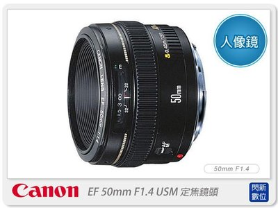 ☆閃新☆ Canon EF 50mm F1.4 USM 鏡頭(50 1.4;公司貨)