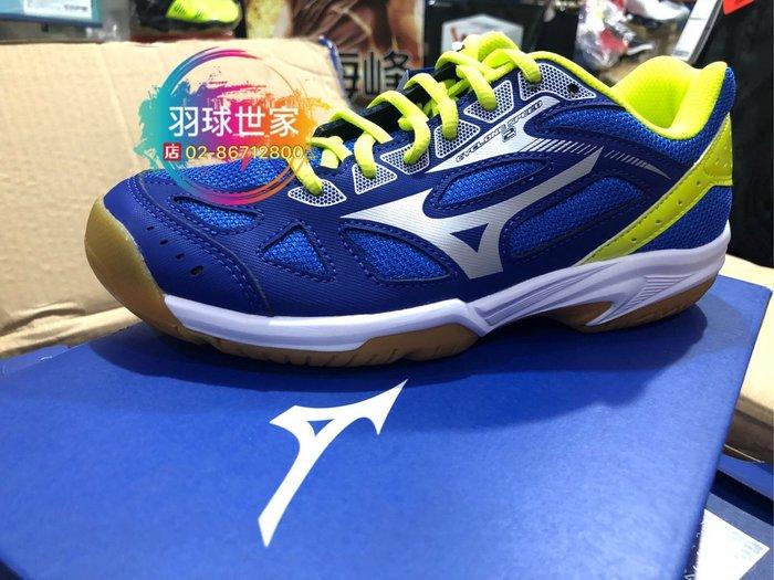 (羽球世家)現貨 美津濃 羽球鞋Mizuno 排羽鞋 排球鞋 藍螢光綠 23.5~28.5cm 兒童/女生/成人皆合適