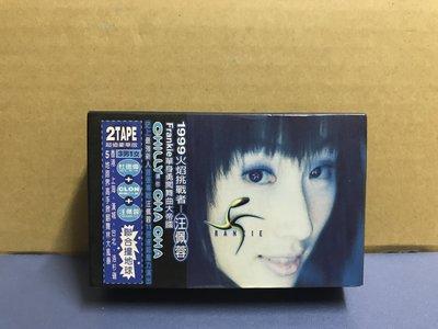汪佩蓉+杜德偉--- Chilly 請你 Cha Cha 滾石台灣紙盒版 雙卡帶(二手錄音帶)