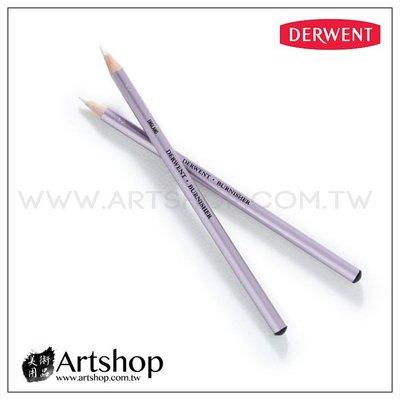 【Artshop美術用品】英國 Derwent 德爾文 Burnisher 拋光鉛筆 2301757