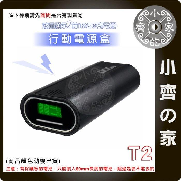 iPhone輸入孔 免工具 TOMO T2 18650行動電源盒 USB行動充 液晶顯示 內建電壓表 小齊的家