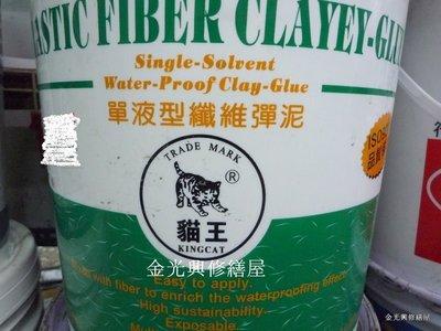 ~金光興修繕屋~(5加侖裝)3桶以上免運費 貓王 防水 單液纖維彈泥 灰色 彈性水泥