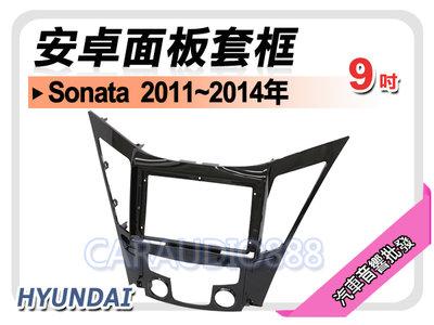 【提供七天鑑賞】現代 HYUNDAI Sonata 2011~2014年 9吋安卓面板框 套框 HY-2045IX