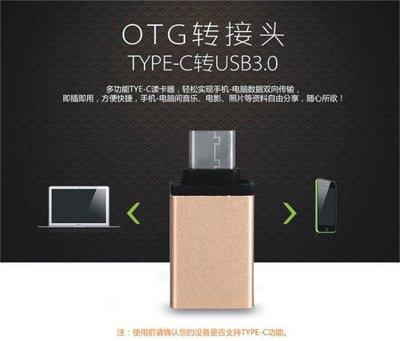 USB 轉 Type-C 轉接頭 OTG 充電 傳輸 Note7 /  S8 /  小米5 /  任天堂Switch 高雄市