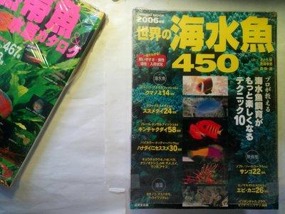 日文雜誌書 MOOK 世界之海水魚,和無脊椎生物 2006版。150頁