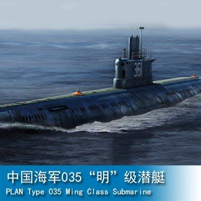"""小號手 1/350 中國海軍035""""明""""級潛艇 83517"""