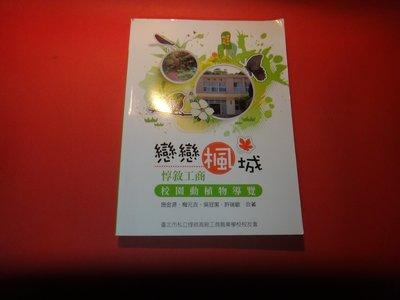 【愛悅二手書坊 10-13】戀戀楓城 惇敘工商 校園動植物導覽