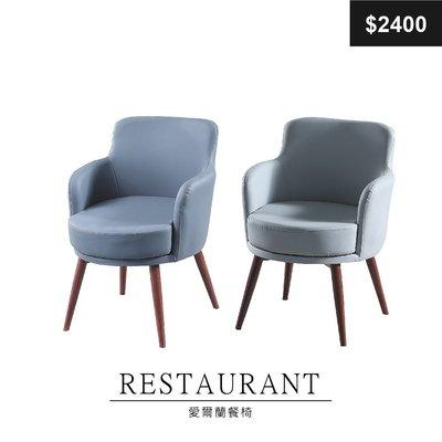 【祐成傢俱】729   愛爾蘭餐椅