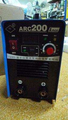 附發票*東北五金*高品質富士山 變頻電焊機 200A ,附電錶,防電擊,超強力型 ARC200 耐超機型!