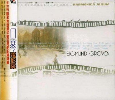 口琴電影院 Harmonica Album/西格蒙.葛洛文 Sigmund Groven---TCD9096