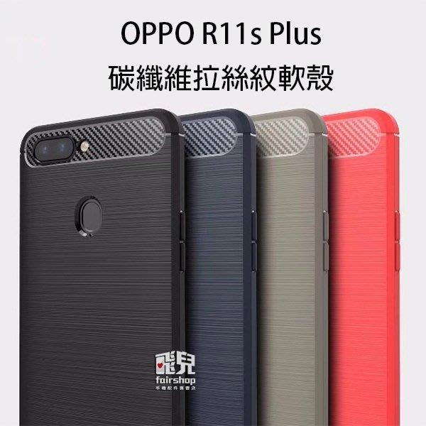 【飛兒】細緻拉絲!OPPO R11s Plus 碳纖維 拉絲紋 軟殼 手機殼 保護殼 手機套 保護套 005