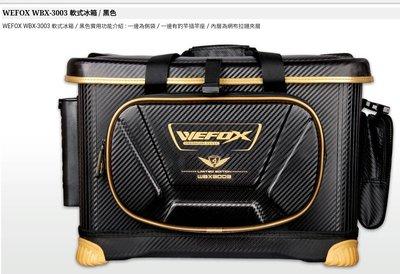 《競工坊》V-FOX WBX3003 高級軟式冰箱置物袋25L軟冰, 軟式冰箱輕量好攜帶容易清潔優惠免運費