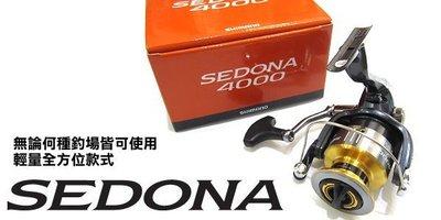 ~釣魚美眉~SHIMANO 最新 超輕量 SEDONA 紡車捲線器 1000型 特價:1550元 另有其他規格..