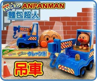 =海神坊=日本原裝空運 ANPANMAN 麵包超人 線控吊車 有線遙控怪手 工程車 玩具車 燈光 12入5300元免運