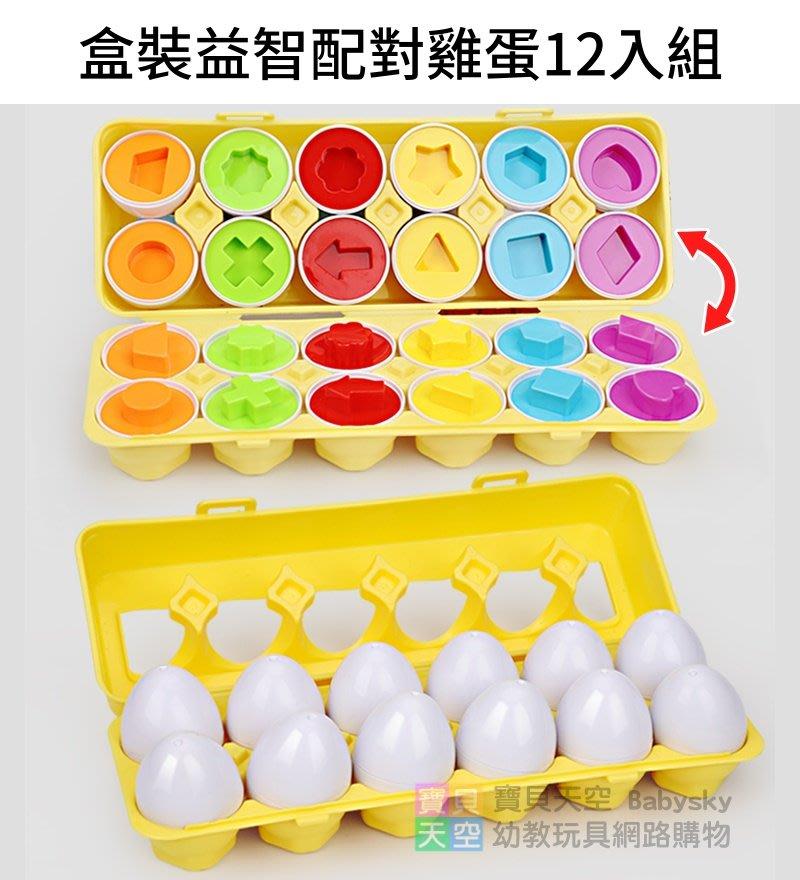 ◎寶貝天空◎【盒裝益智配對雞蛋12入組】幾何形狀顏色配對蛋,聰明蛋,形狀扭蛋,聰明蛋,邏輯思考,教具玩具