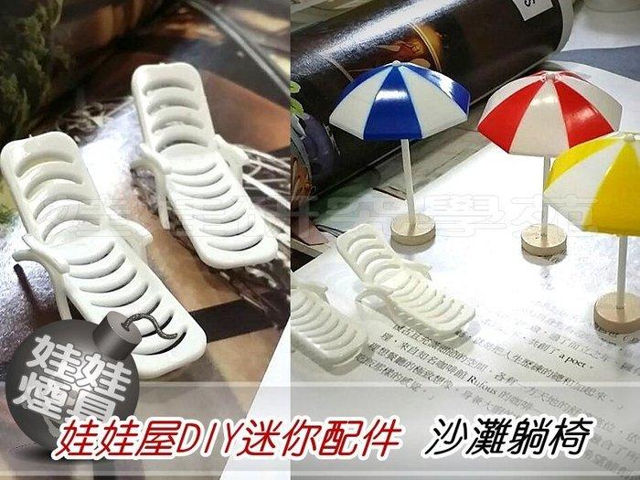 ㊣娃娃研究學苑㊣滿499元免運費 創意DIY 娃娃屋DIY迷你配件 沙灘躺椅  單售價(DIY48)