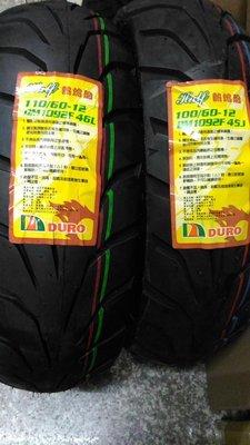 【阿齊】Gogoro 輪胎好選擇  DURO 華豐 熱熔胎 前輪100/60-12