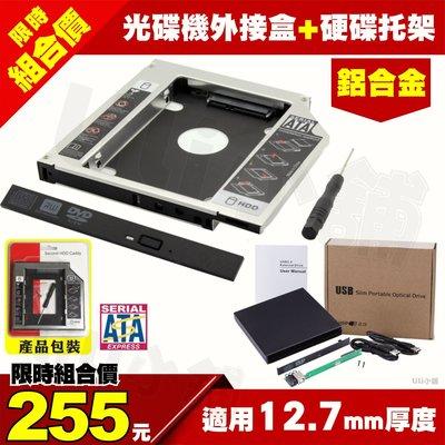通用型 鋁合金 12.7mm 9.5mm 硬碟轉接架 第二顆硬碟轉接盒 光碟機外接盒 SATA3 硬碟托架 第二顆硬碟