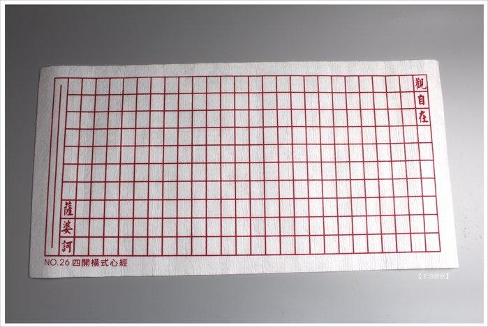 【禾洛書屋】四開橫式心經墊布(34.5*68cm)書法墊布/劃格墊布/紅格墊布