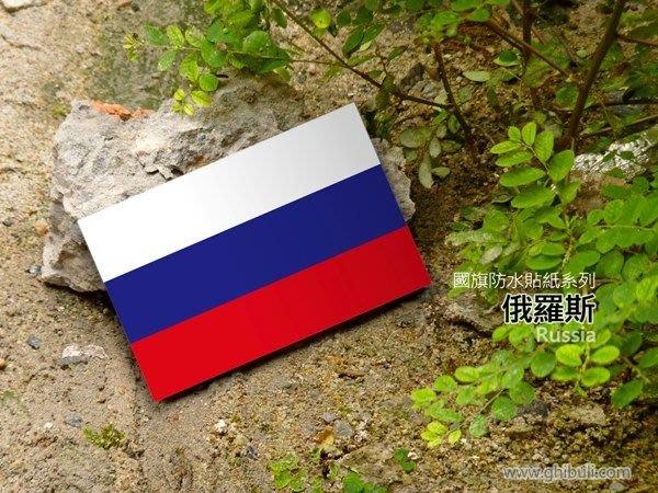 【衝浪小胖】俄羅斯國旗貼紙/機車/汽車/抗UV/防水/Russia/各國家、各尺寸均有販售