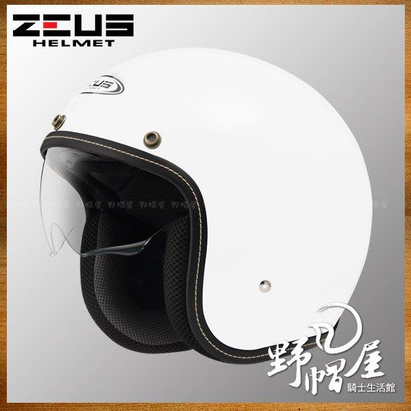 三重《野帽屋》ZEUS 瑞獅 ZS-388A 復古帽 3/4罩 安全帽 內置墨片 388A GOGORO。白