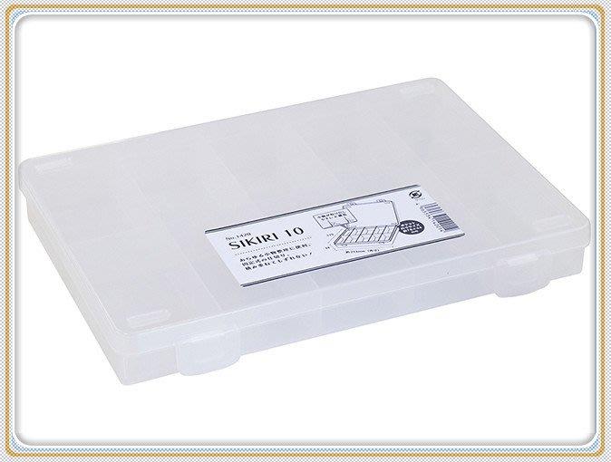 303生活雜貨館 日本製  山田 YAMADA 1420 SIKIRI 10號收納盒