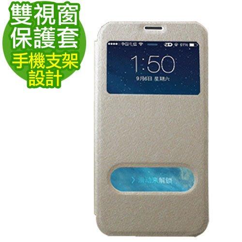 SAMSUNG Galaxy S5 雙視窗手機保護套 保護殼 手機支架設計 多色可選