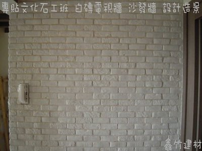 【鑫竹建材】白色文化石 新竹文化石施工/電視牆/背景牆/設計師指定配合工班