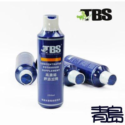 AL。。。青島水族。。。AF033台灣TBS翠湖-----高濃縮 鉀 添加劑==250ml