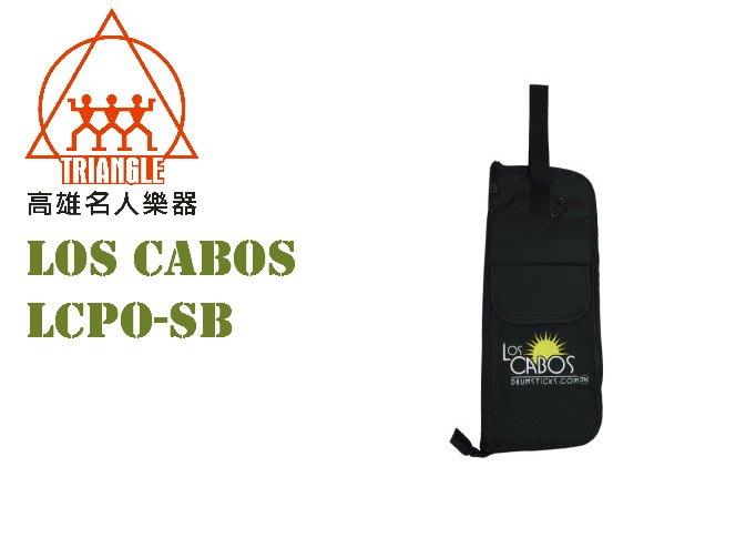 【名人樂器】Los Cabos 配件系列 鼓棒袋 LCPO-SB